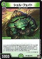 デュエルマスターズ新5弾/DMRP-05/88/C/シェル・フェイト