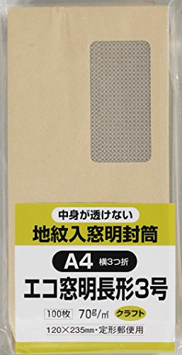 キングコーポレーション 地紋付窓明封筒 長形3号 100枚 N3MJK70 クラフト