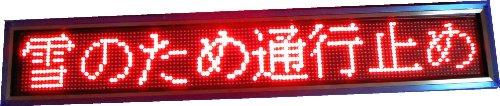 屋外用8文字F5赤単色LED電光掲示板(足金具付)...