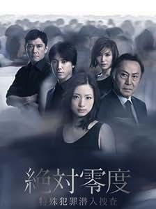 絶対零度~特殊犯罪潜入捜査~DVD-BOX [DVD]