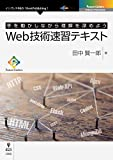 Web技術速習テキスト (Future Coders(NextPublishing))