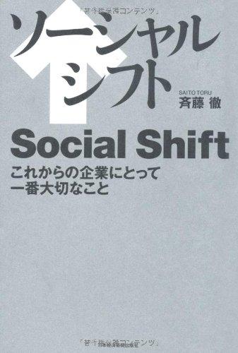 ソーシャルシフト—これからの企業にとって一番大切なこと
