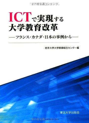 ICTで実現する大学教育改革―フランス・カナダ・日本の事例からの詳細を見る