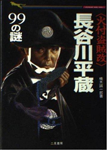 火付盗賊改 長谷川平蔵99の謎 (二見文庫―二見WAiWAi文庫)