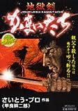 地獄剣かまいたちベストセレクション (SPコミックス)
