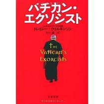 バチカン・エクソシスト (文春文庫)