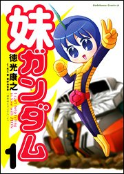 妹ガンダム―「機動戦士ガンダム」より (1) (角川コミックス・エース (KCA171-1))の詳細を見る