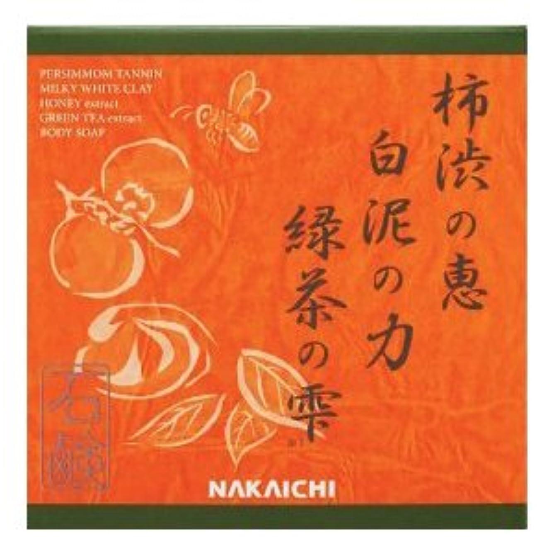 これまで電気の囲まれた柿渋の恵み?白泥の力?緑茶の雫  Nakaichi クリアボディーソープ  100g  (化粧品)