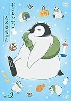 「おこしやす、ちとせちゃん」Vol.2 (豪華版) (風呂敷風マルシェバッグ付き[数量限定生産])