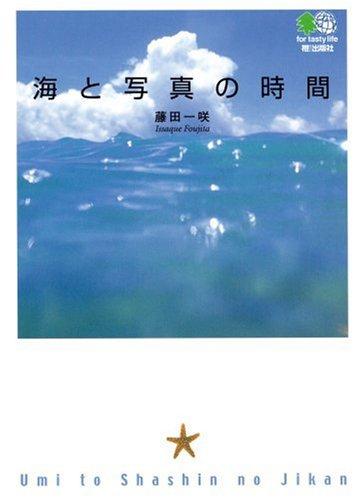 海と写真の時間 (エイ文庫)の詳細を見る