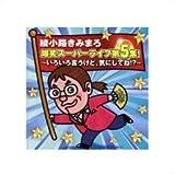 CD 綾小路きみまろ 爆笑スーパーライブ 第5集 ~いろいろ言うけど、気にしてね!?~ TECE-3157