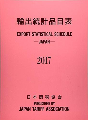 輸出統計品目表 2017年版の詳細を見る