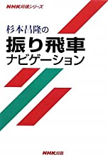杉本昌隆の振り飛車ナビゲーション (NHK将棋シリーズ)