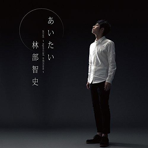 林部智史 (Hayashibe Satoshi) – あいたい[スペシャル盤] [Mora FLAC 24bit/48kHz]