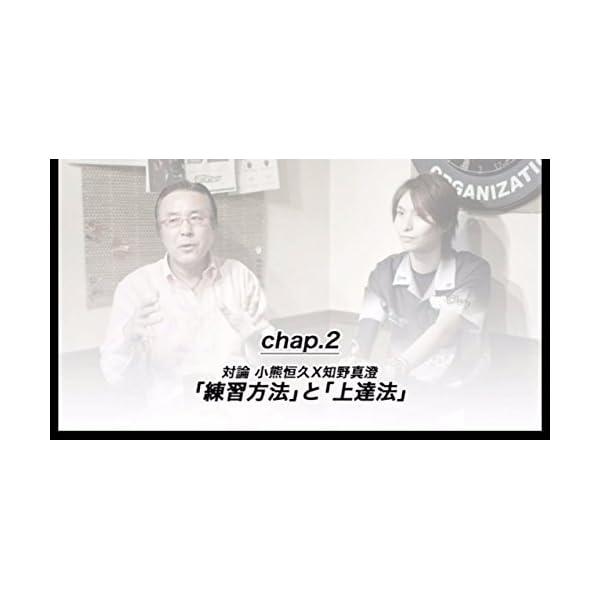 ダーツ上達練習法「知野真澄式」 [DVD]の紹介画像8