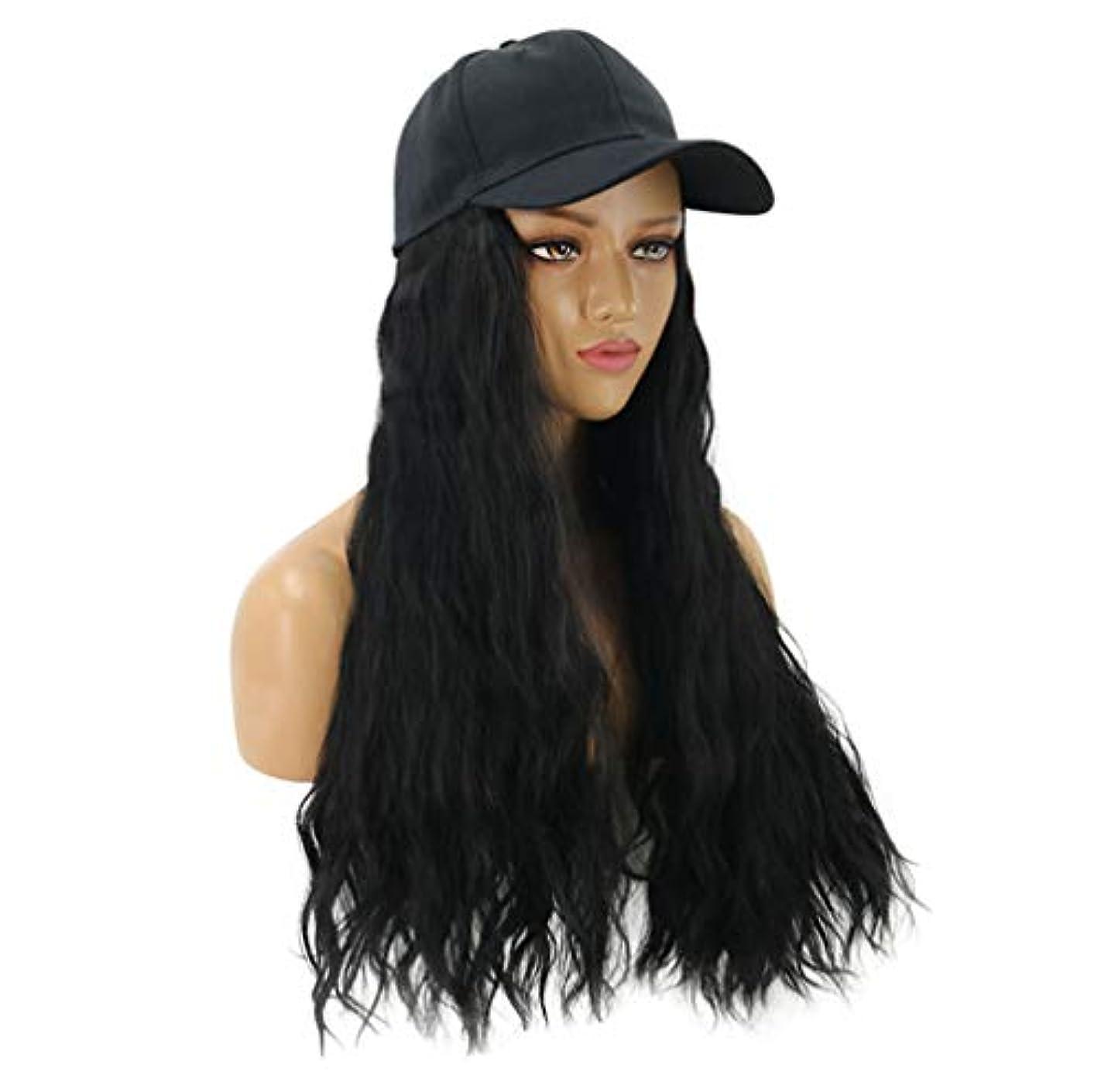 インタネットを見る失反対した女性クリエイティブロングカーリー波状高温シルクシルクフード付き黒かつら野球キャップロングヘア野球キャップボールキャップカジュアル帽子かつら