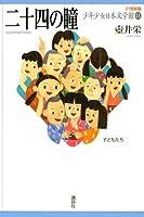 二十四の瞳 (21世紀版・少年少女日本文学館11)