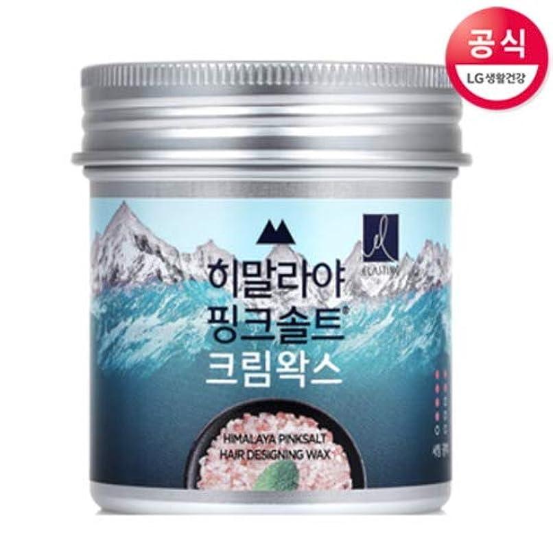 あそこしばしばブロッサム[LG HnB] ELASTINE Himalaya Pink Salt Cream Hair Wax/エラスチンヒマラヤピンクソルトクリームヘアワックス80ml(海外直送品)