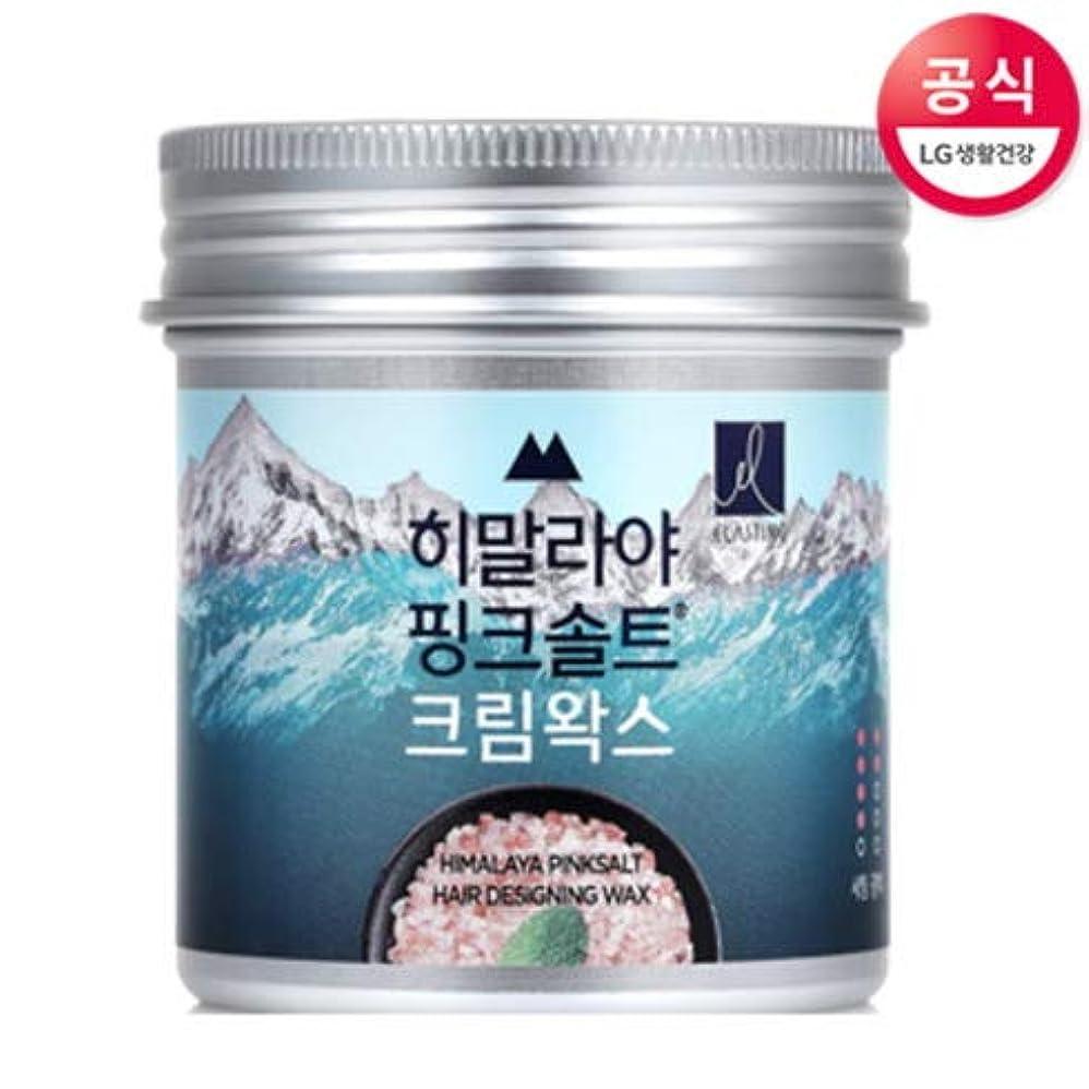 リボン司令官ハンディキャップ[LG HnB] ELASTINE Himalaya Pink Salt Cream Hair Wax/エラスチンヒマラヤピンクソルトクリームヘアワックス80ml(海外直送品)