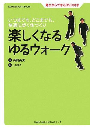 楽しくなるゆるウォーク―DVD付き (GAKKEN SPORTS BOOKS)の詳細を見る