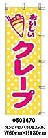 のぼり旗[0503470]クレープ