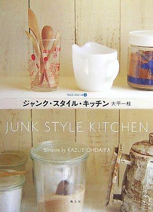 ジャンク・スタイル・キッチン—手を入れて慈しむ、十人のお勝手 (チルチンびとの本)