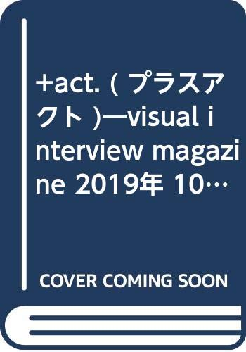 +act. ( プラスアクト )―visual interview magazine 2019年 10月号