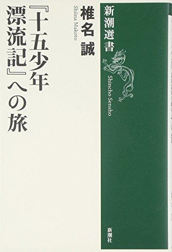 『十五少年漂流記』への旅 (新潮選書)の詳細を見る