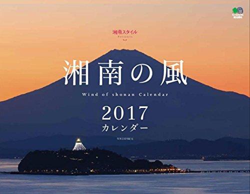 湘南の風 カレンダー2017 ([カレンダー]) -