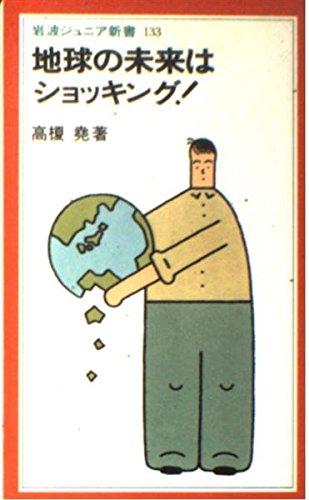 地球の未来はショッキング! (岩波ジュニア新書 (133))の詳細を見る