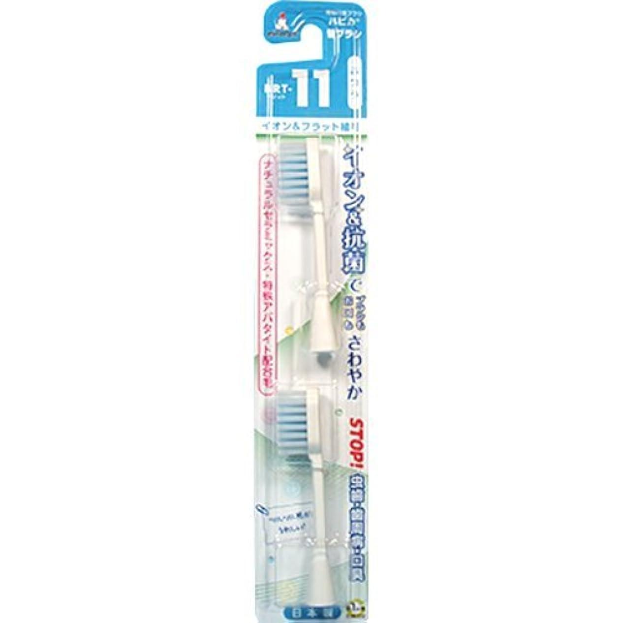 覗くオッズマインドフルミニマム 電動付歯ブラシ ハピカ 専用替ブラシ イオン+フラット植毛 毛の硬さ:ふつう BRT-11 2個入