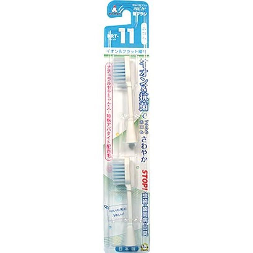 光評価脅威ミニマム 電動付歯ブラシ ハピカ 専用替ブラシ イオン+フラット植毛 毛の硬さ:ふつう BRT-11 2個入