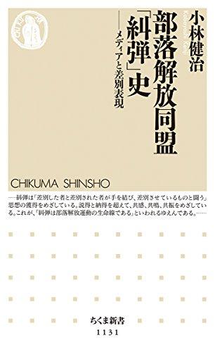部落解放同盟「糾弾」史: メディアと差別表現 (ちくま新書)