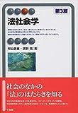 法社会学 第3版 (有斐閣アルマSpecialized)