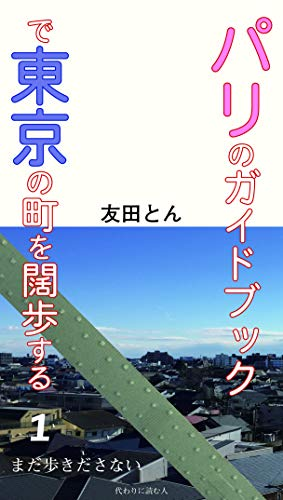 パリのガイドブックで東京の町を闊歩する: まだ歩きださない (1)の詳細を見る