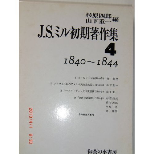 J.S.ミル初期著作集〈4〉1840~1844