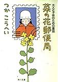 菜の花郵便局―大人と子供のための童話 (角川文庫)