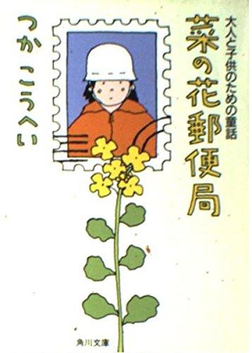 菜の花郵便局―大人と子供のための童話 (角川文庫)の詳細を見る