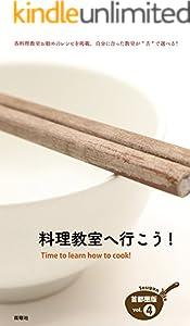 料理教室へ行こう! 首都圏版 4巻 表紙画像