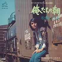 俺たちの朝 (MEG-CD)