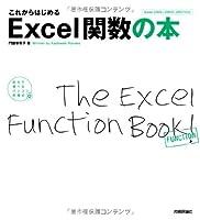 これからはじめる Excel関数の本 (自分で選べるパソコン到達点)