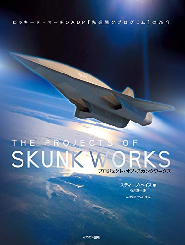 [画像:プロジェクト・オブ・スカンクワークス〈THE PROJECTS OF SKUNK WORKS〉 (ロッキード・マーチンADP [先進開発プログラム] の75年)]