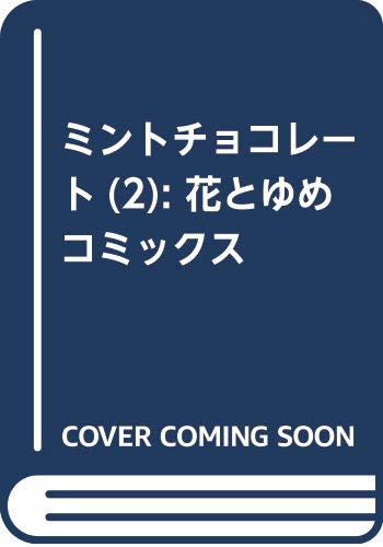ミントチョコレート 2 (花とゆめコミックス)