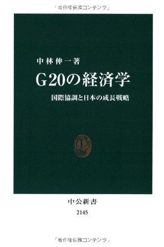 G20の経済学 - 国際協調と日本の成長戦略 (中公新書)の詳細を見る