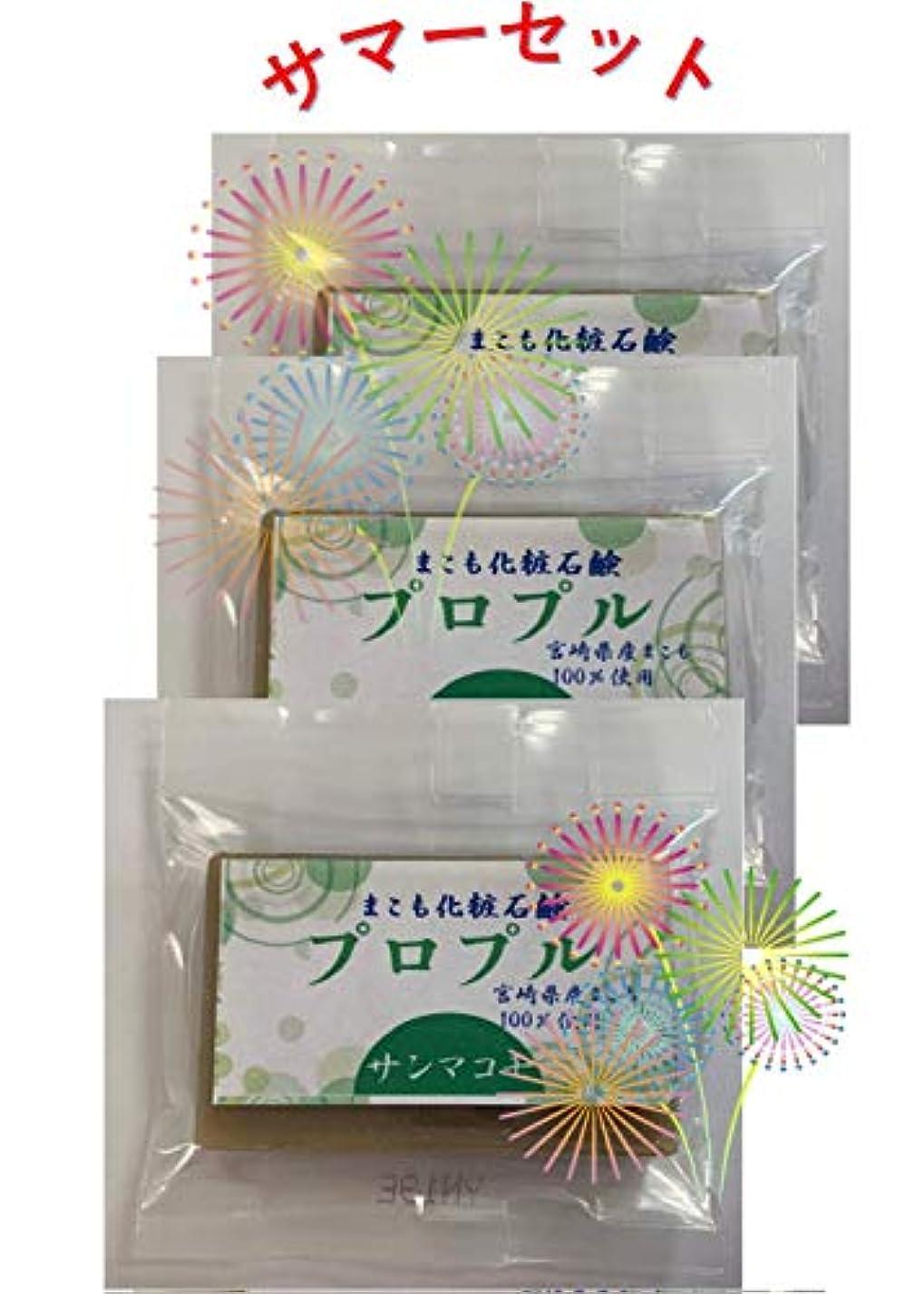 不純消毒する免除するまこも化粧石鹸 プロプル 15g 3個セット