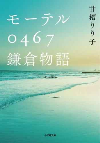 モーテル0467 鎌倉物語 (小学館文庫)の詳細を見る