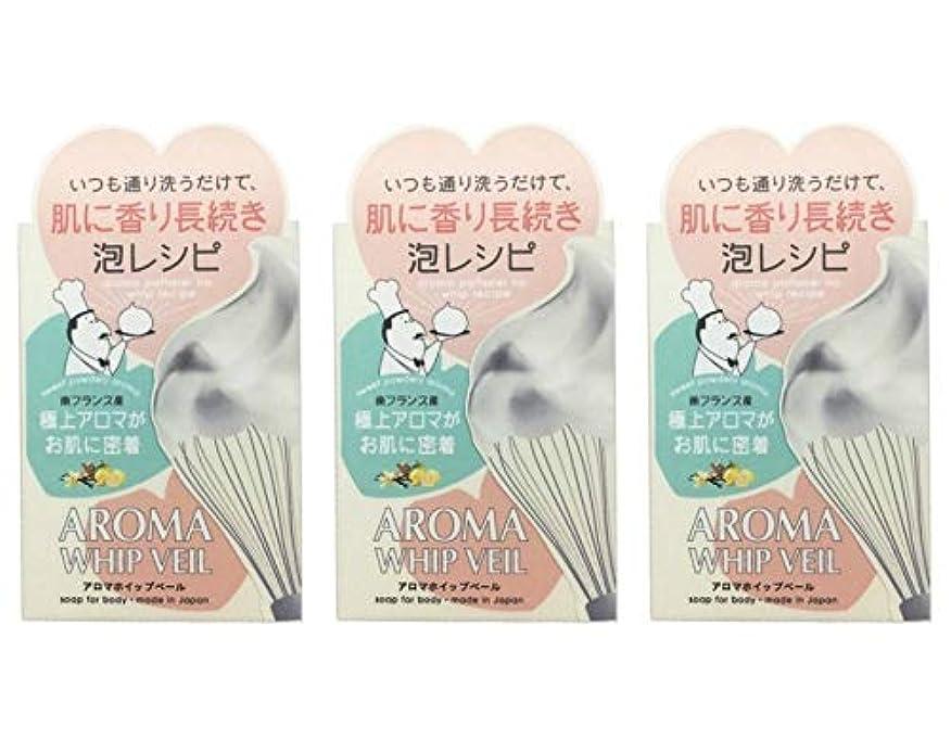 概念シャーパフ【3個セット】ペリカン石鹸 アロマホイップベール石鹸 100g【3個セット】