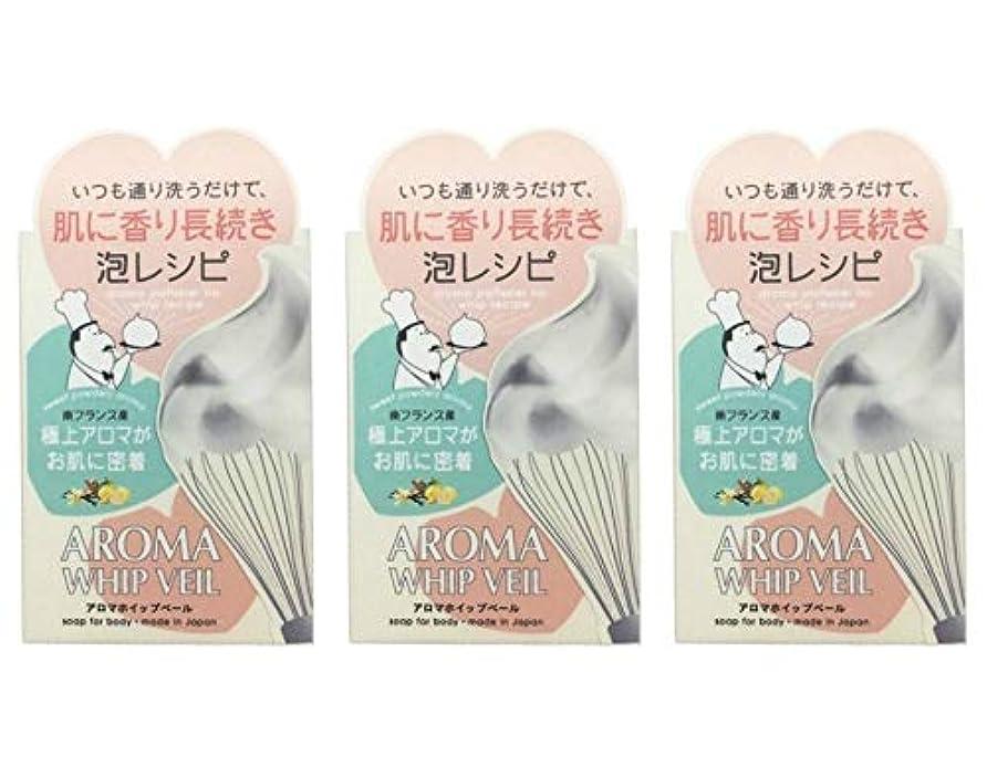 詳細に補助金期待【3個セット】ペリカン石鹸 アロマホイップベール石鹸 100g【3個セット】