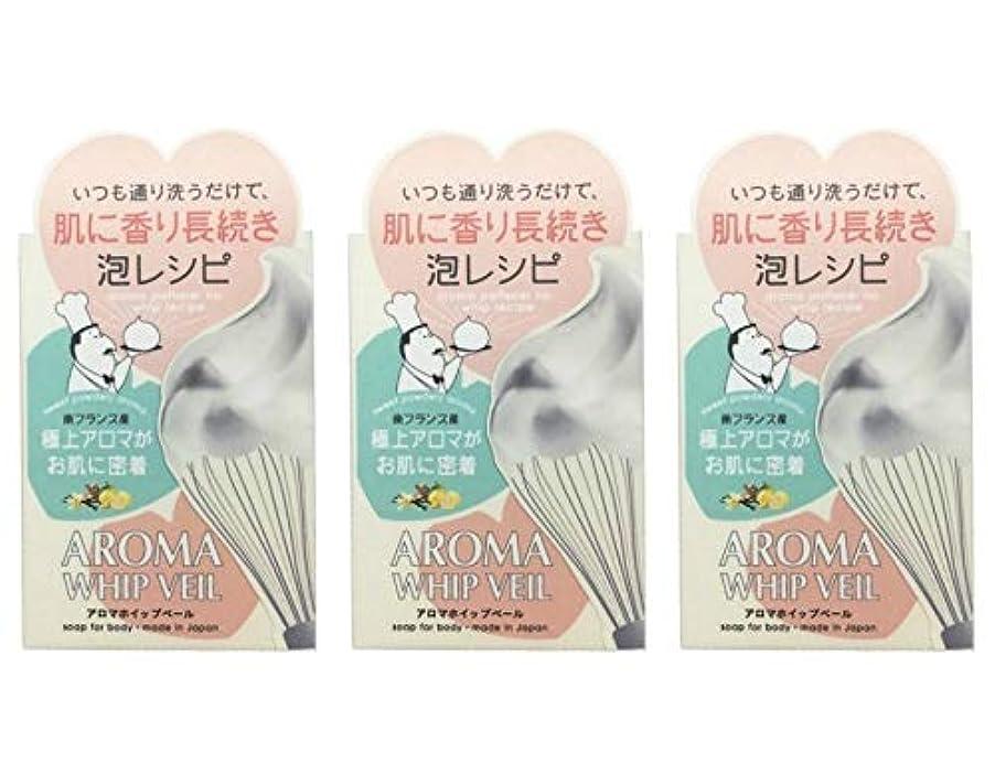 静脈高音正しく【3個セット】ペリカン石鹸 アロマホイップベール石鹸 100g【3個セット】