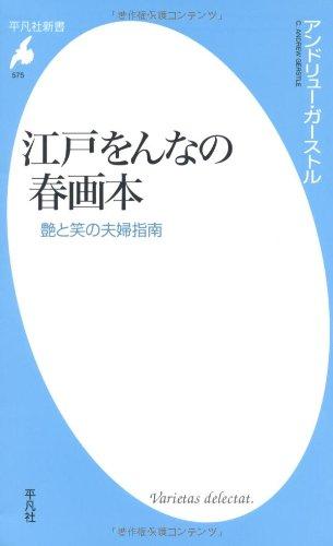 江戸をんなの春画本-艶と笑の夫婦指南 (平凡社新書)の詳細を見る